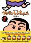 クレヨンしんちゃん(1) (アクションコミックス)