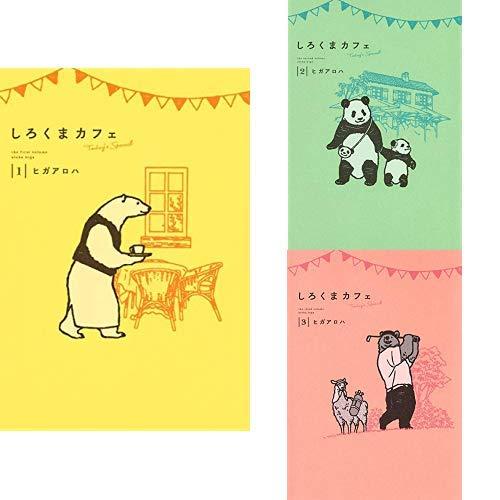 しろくまカフェ today's special 1-3巻 新品セット
