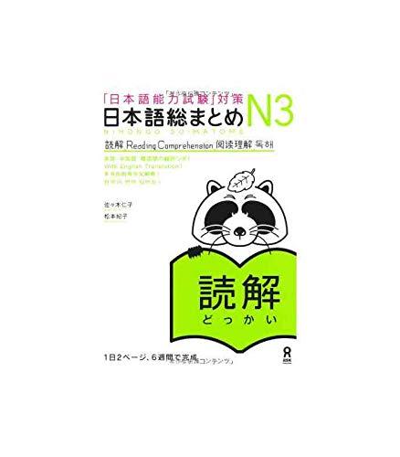 日本語総まとめ N3 読解 (「日本語能力試験」対策) Nihongo Soumatome N3 Reading
