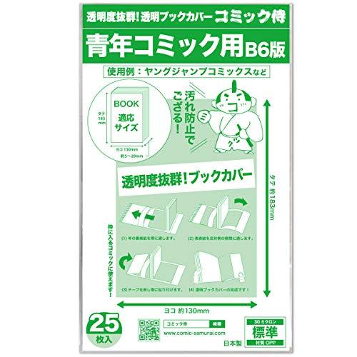 日本製【コミック侍】透明ブックカバー【B6青年コミック用】25枚