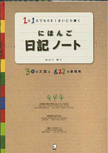 にほんご日記ノート