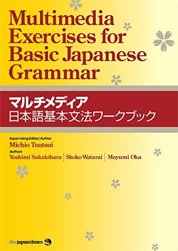 Multimedia Exercises for Basic Japanese Grammar マルチメディア日本語基本文法ワークブック