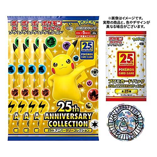 ポケモンカードゲーム ソード&シールド 25thスペシャルセット(4パック+プロモ)