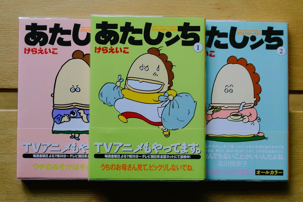 Atashinchi manga portada
