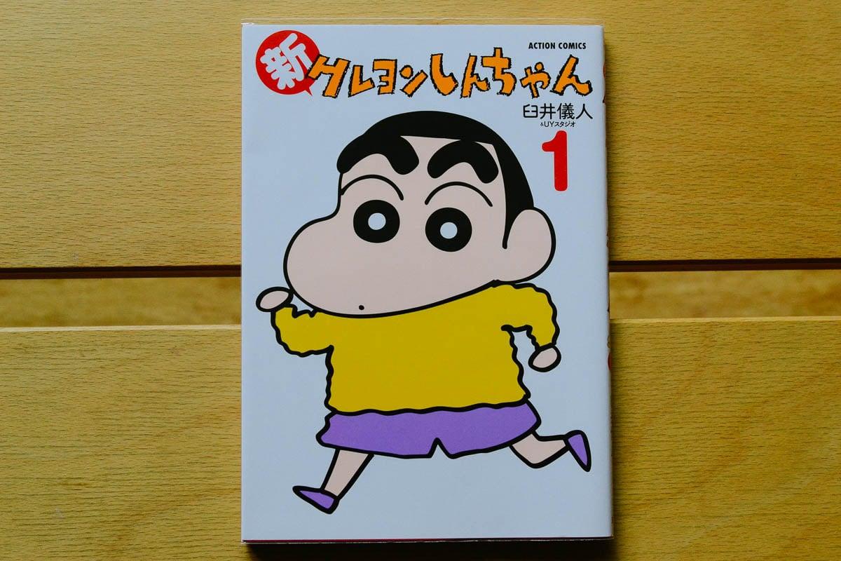 Kureyon Shinchan manga portada