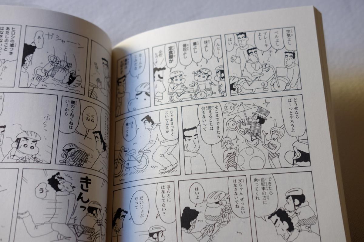 kureyon shin chan japanese
