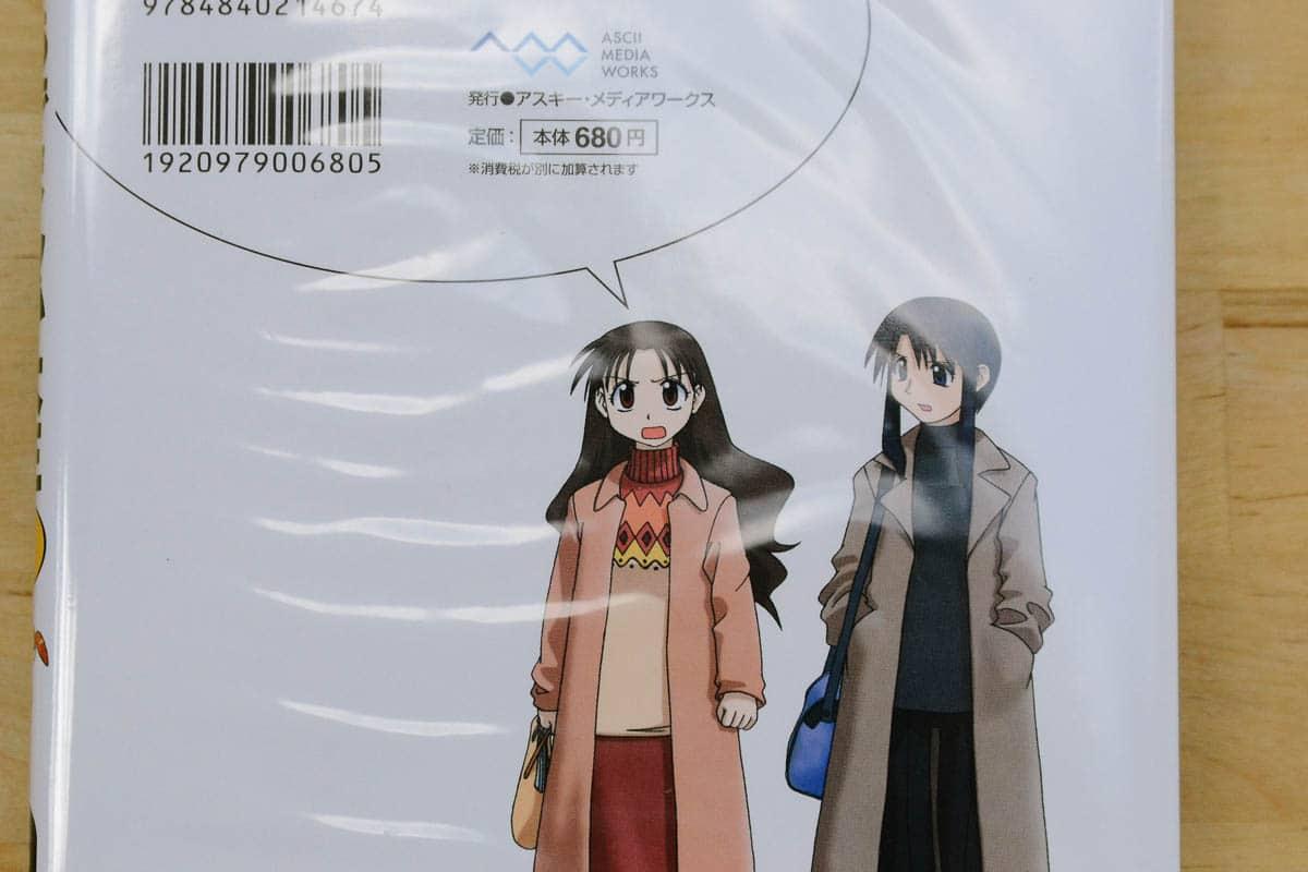 Japanese Manga without Furigana-15