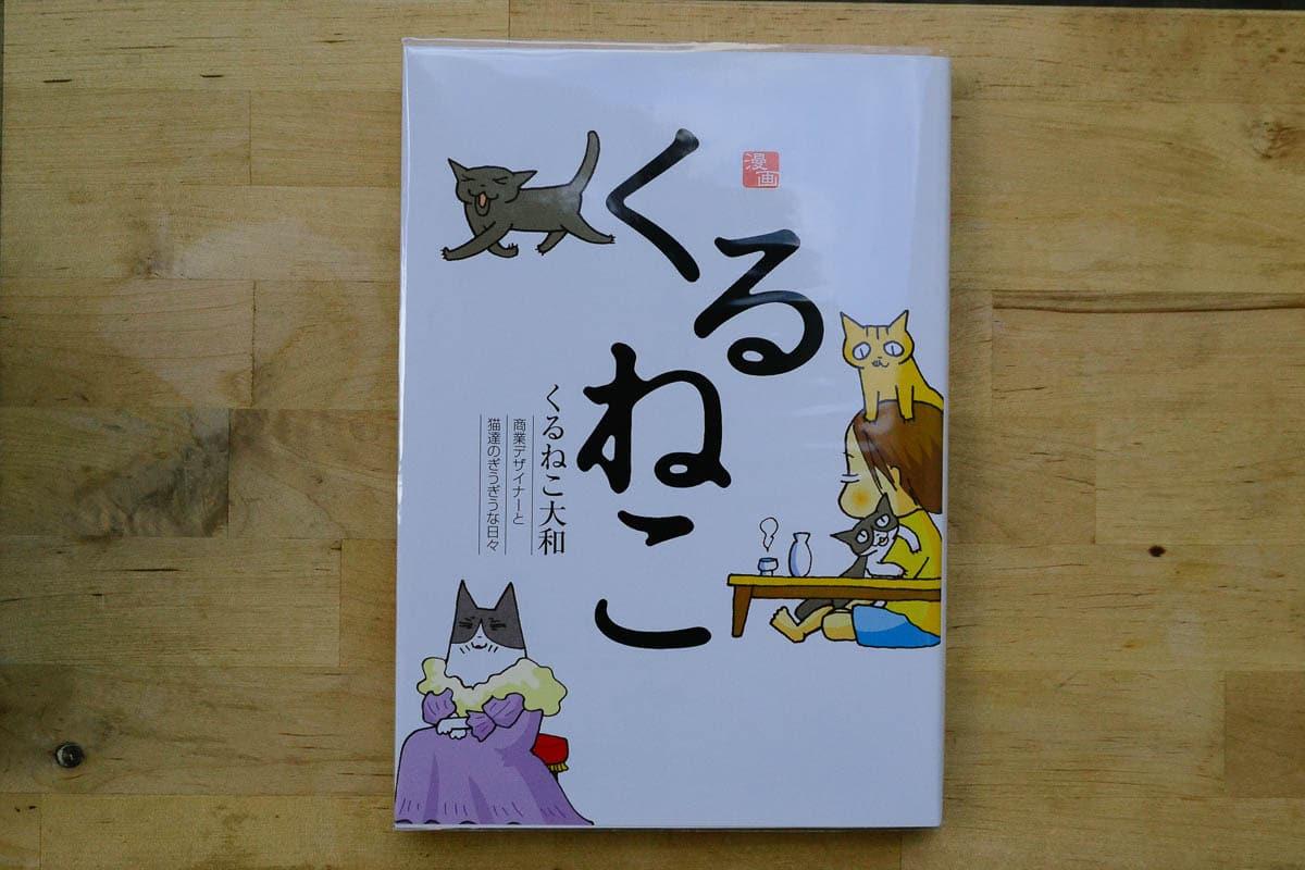 Japanese Manga without Furigana-18
