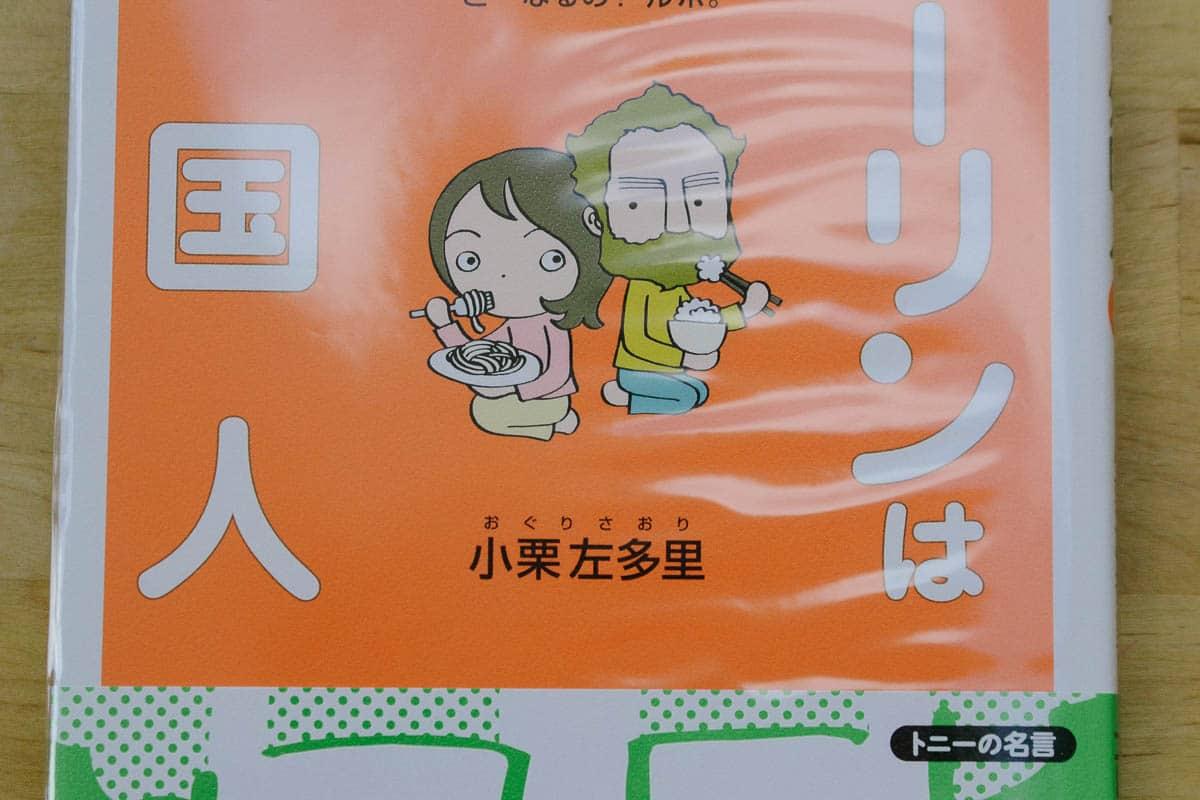 Japanese Manga without Furigana-9