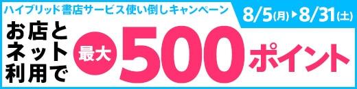 banner_tsukaitaoshi_m