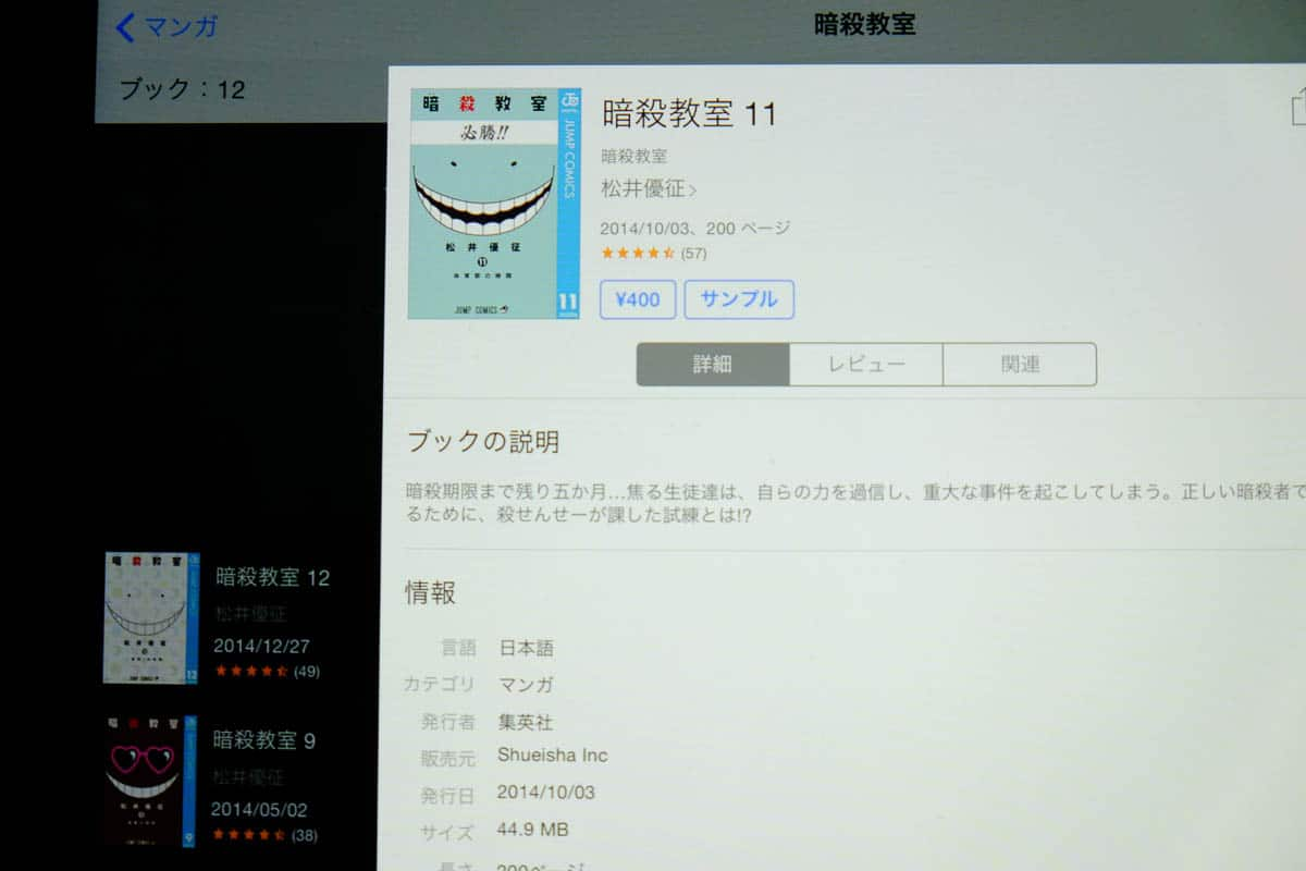 japanese manga itunes