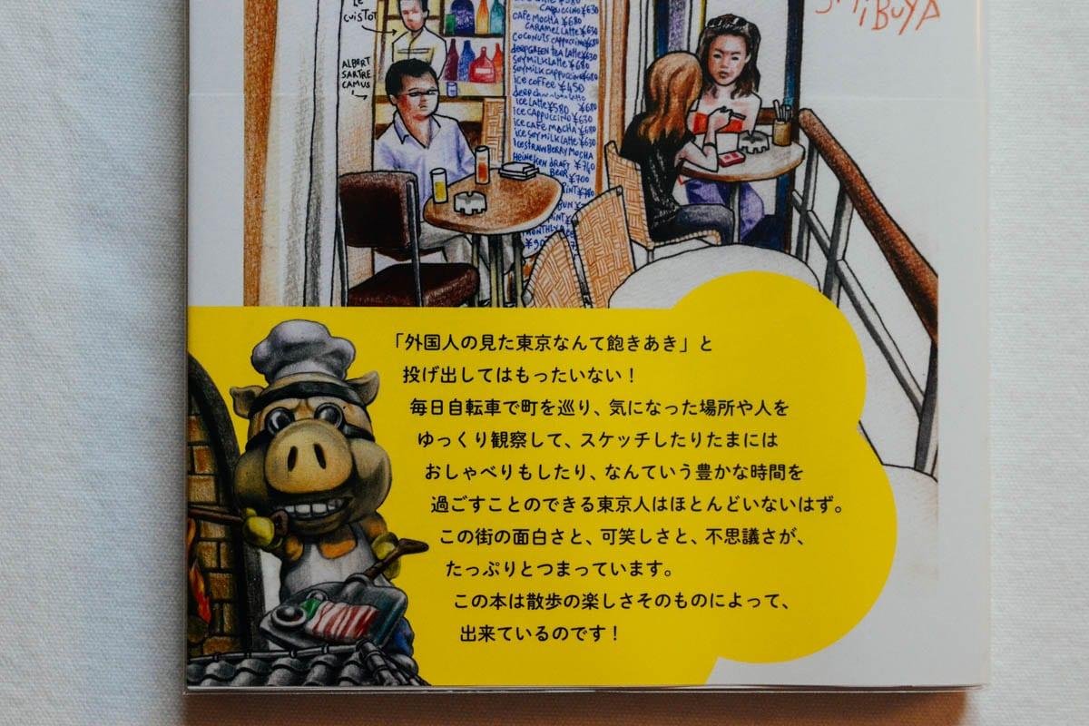 tokyo sanpo book