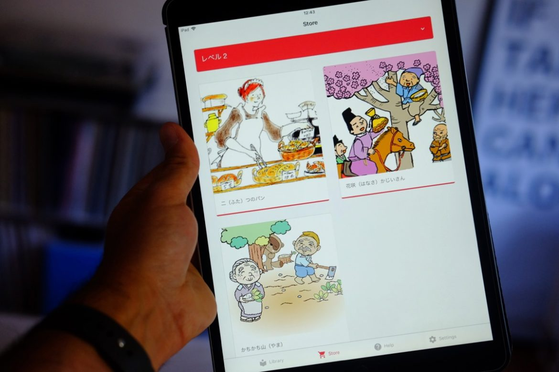 japanese graded readers digital app