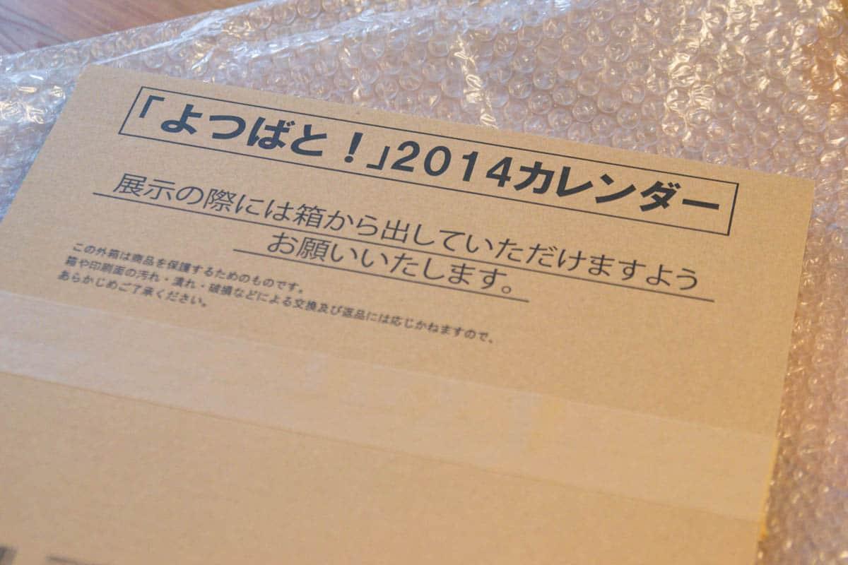 yotsubato calendar 2014