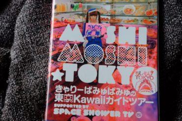 kyary pamyu pamyu guide tokyo