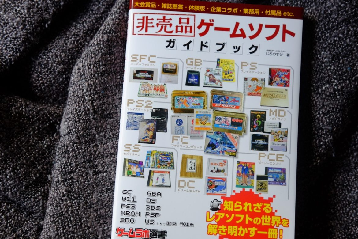japanese special edition games guide book