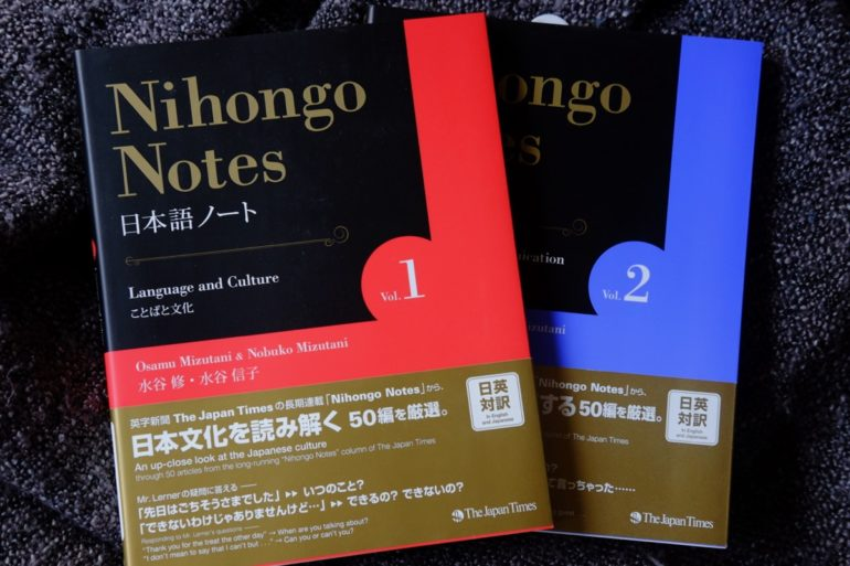 nihongo notes