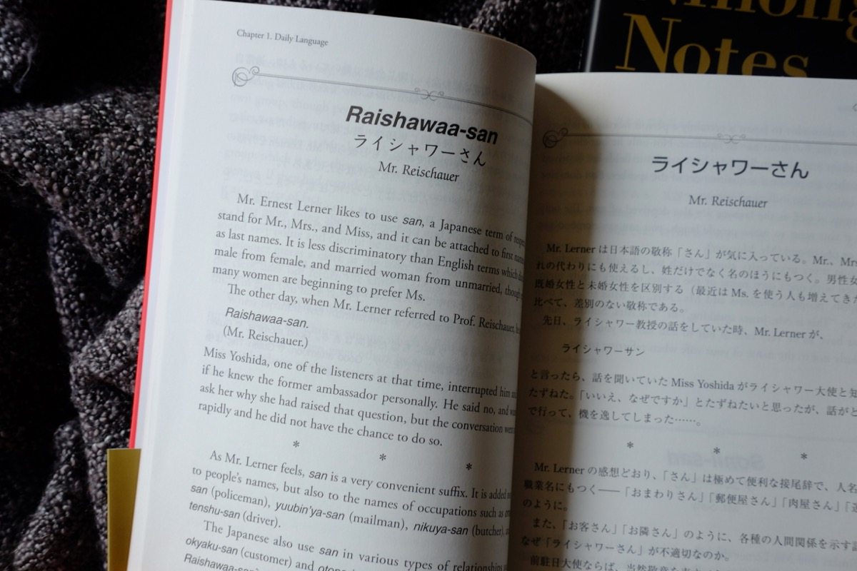 Review: Nihongo Notes | Japanese Tease