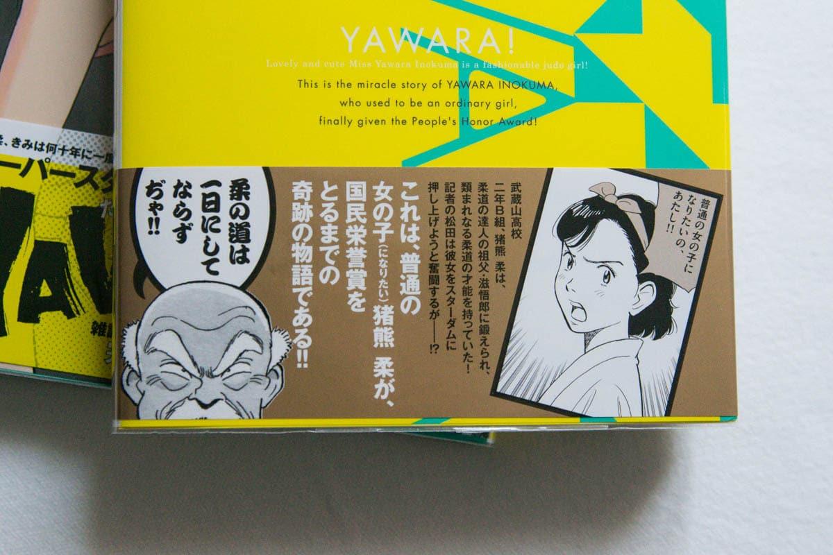 yawara complete edition
