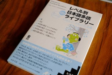 Japanese Graded Readers Level 0