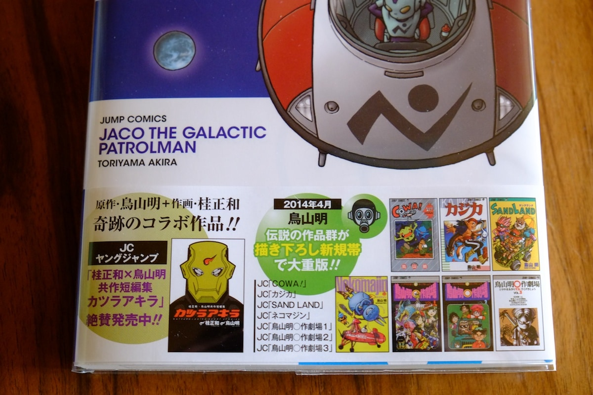 jaco the galactic patrolman 019