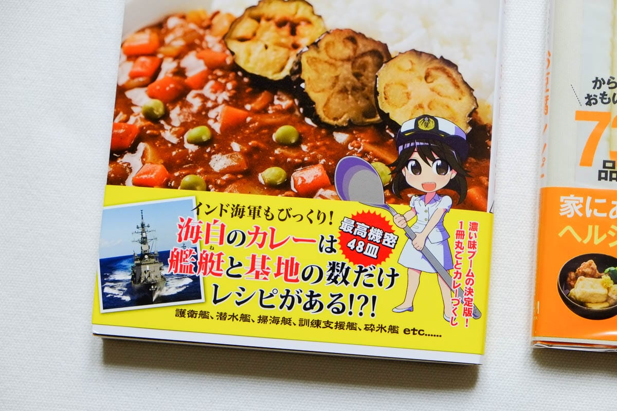 japanese battleship curry-3