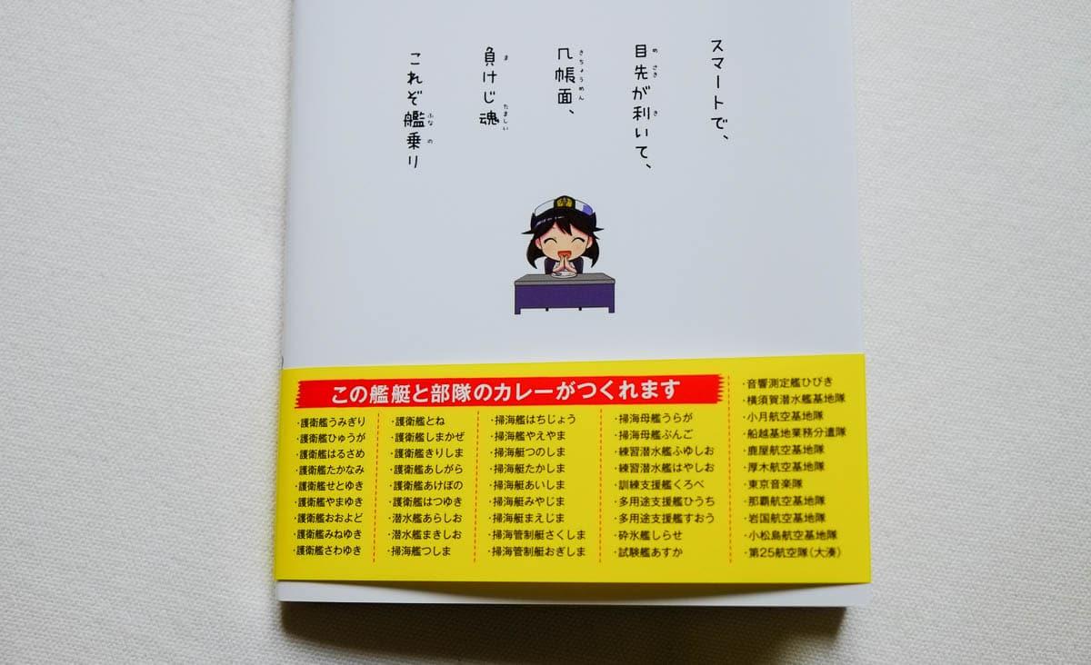 japanese battleship curry-8