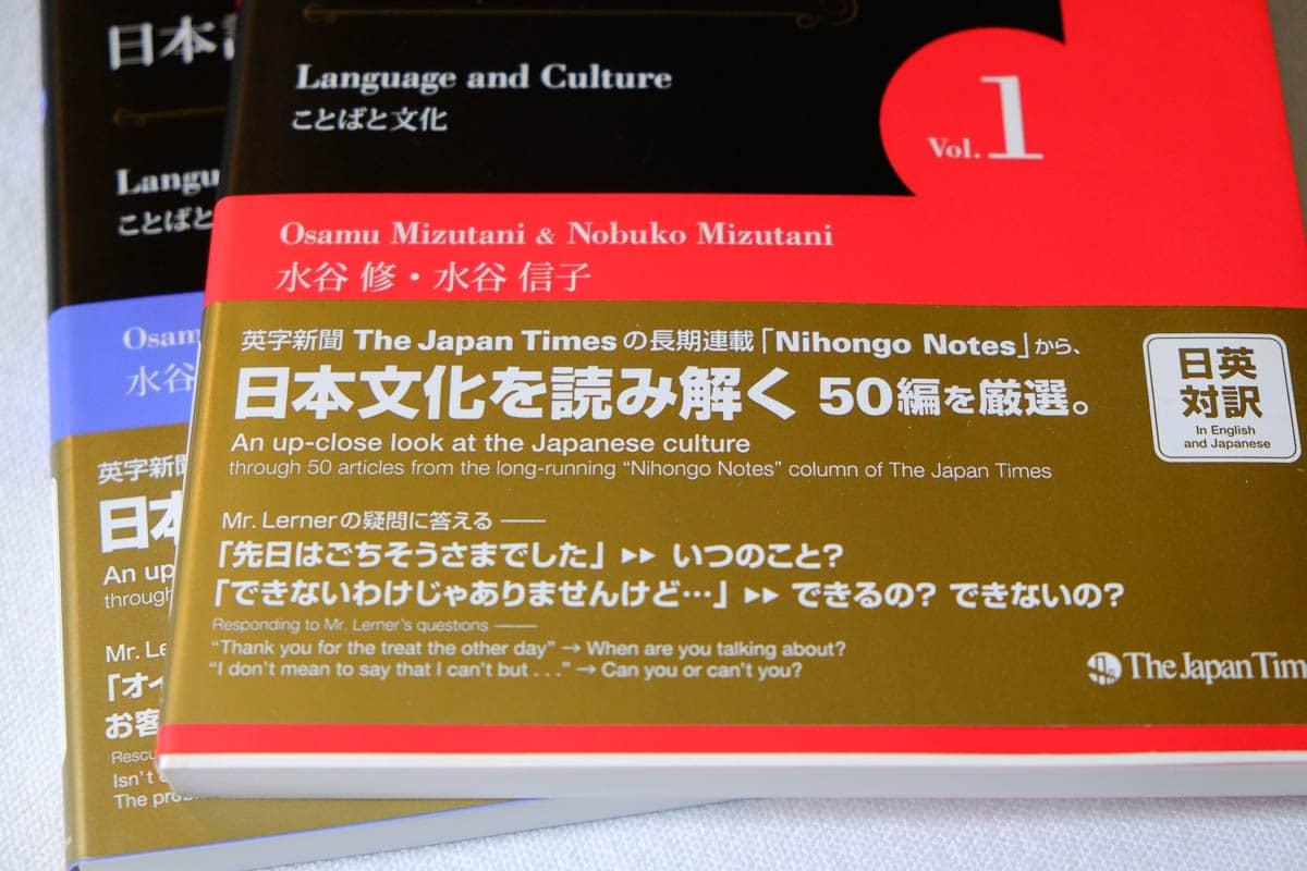 nihongo notes japan times-3
