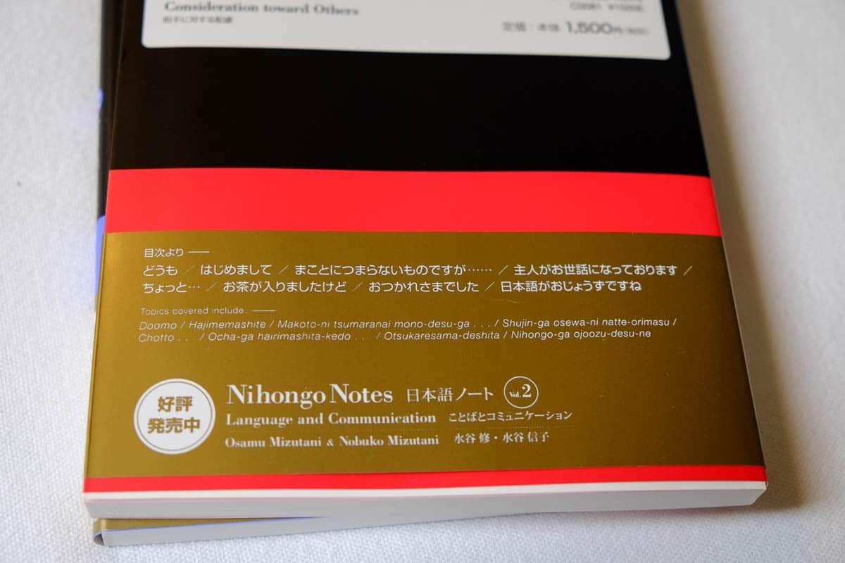 nihongo notes japan times-8