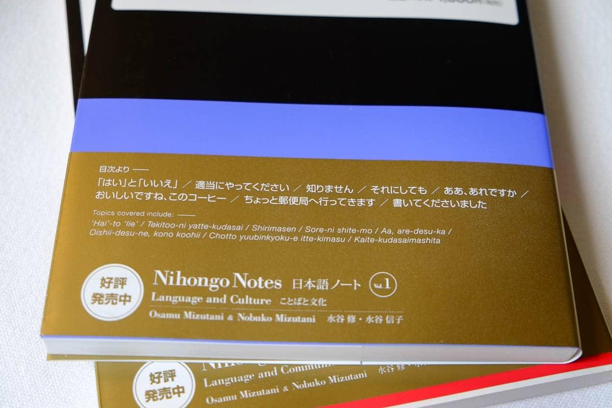 nihongo notes japan times-9