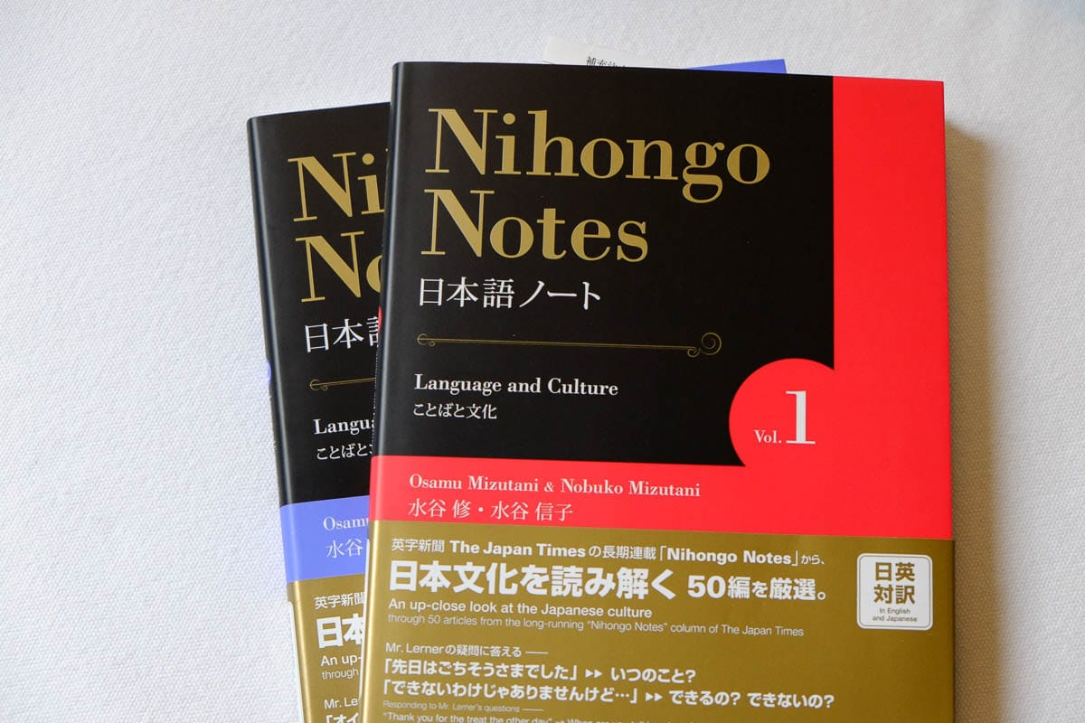 nihongo notes japan times