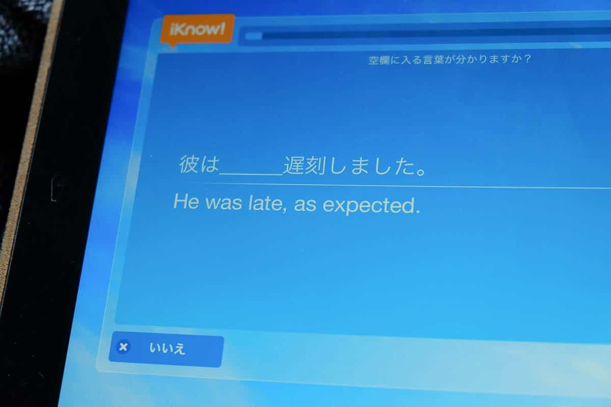 iknow japanese vocabulary app-3