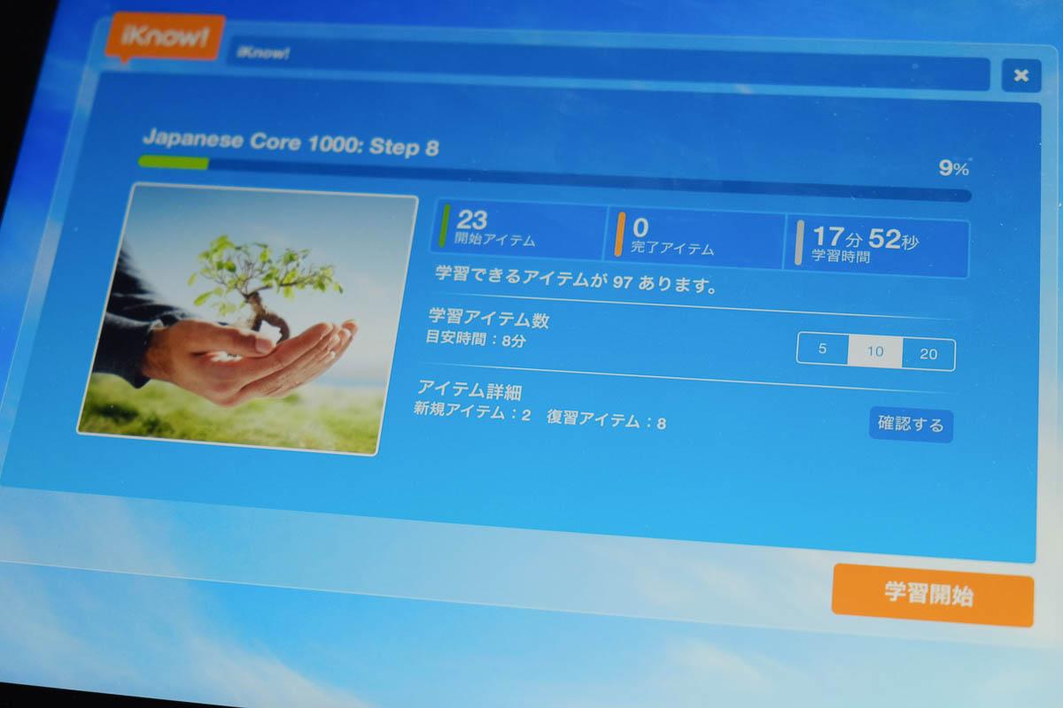 iknow japanese vocabulary app
