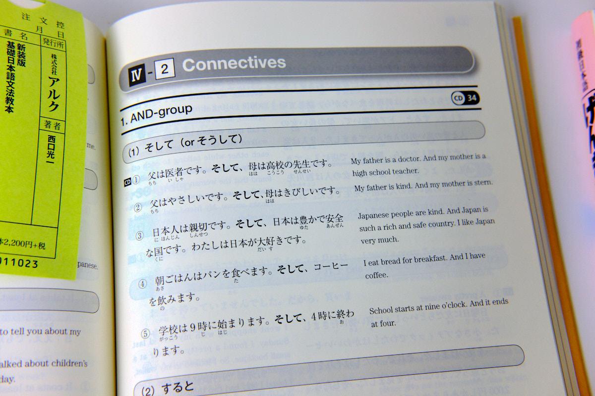 Understanding basic japanese grammar 5