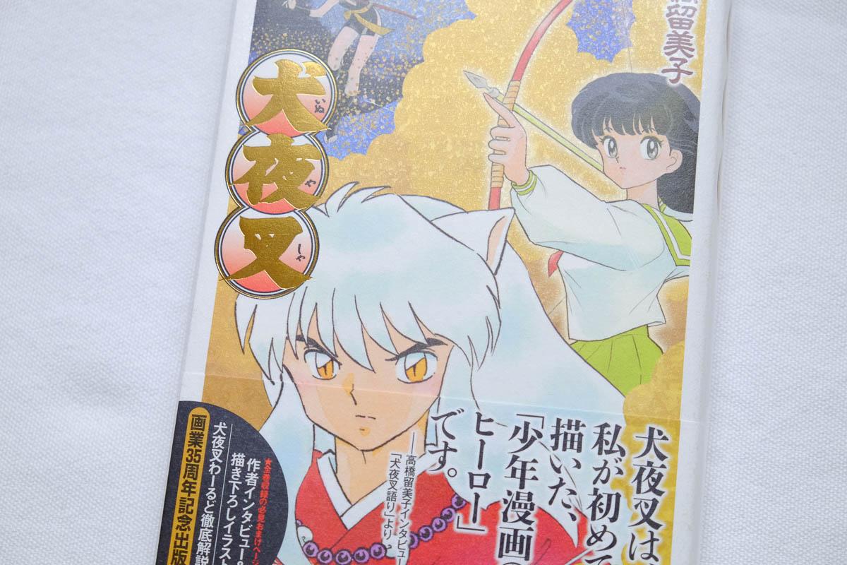 japanese beginner manga with furigana-10