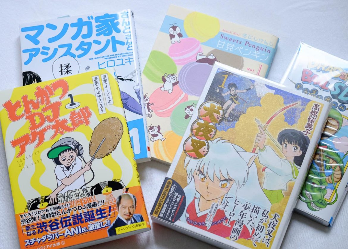 Easy to read manga for Japanese beginners Vol. 05 ...