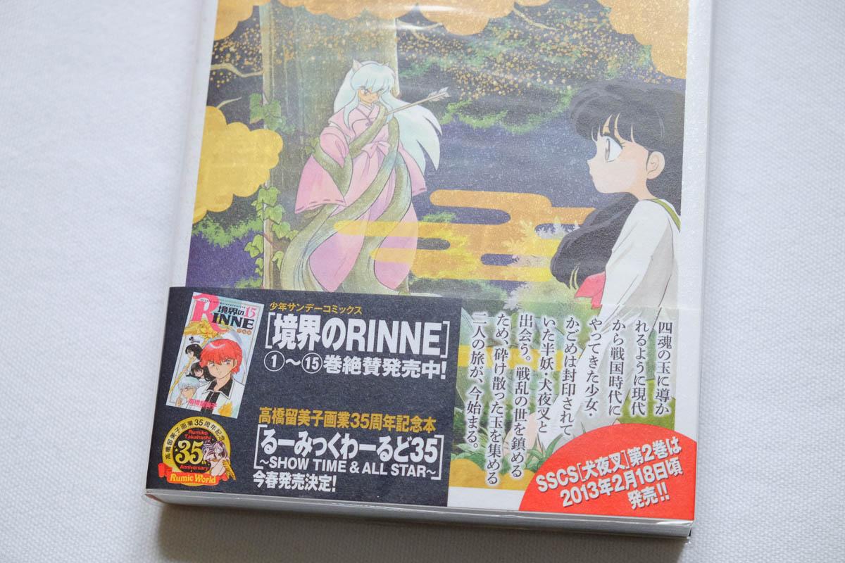 japanese beginner manga with furigana-12