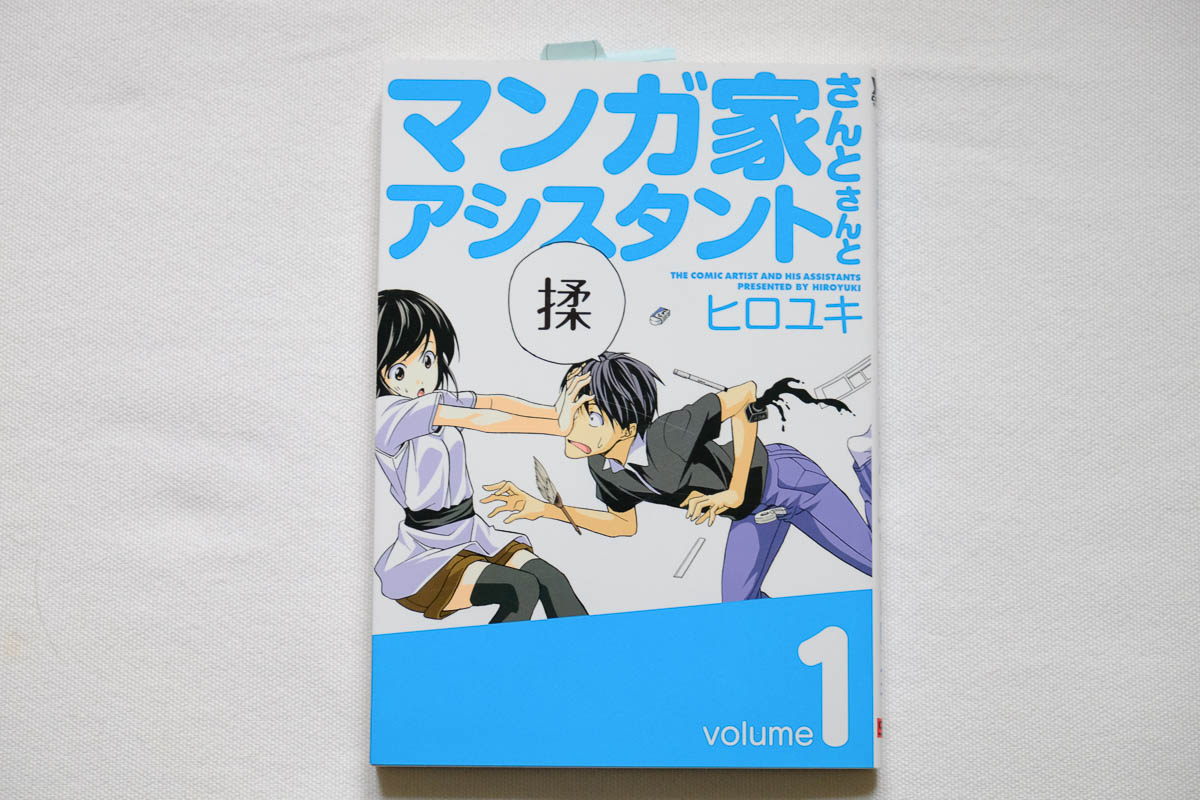 japanese beginner manga with furigana-13