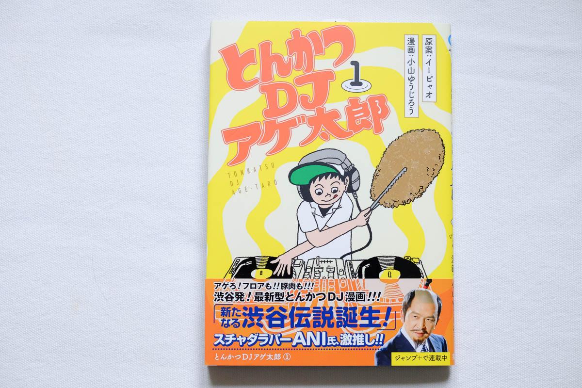 japanese beginner manga with furigana-17