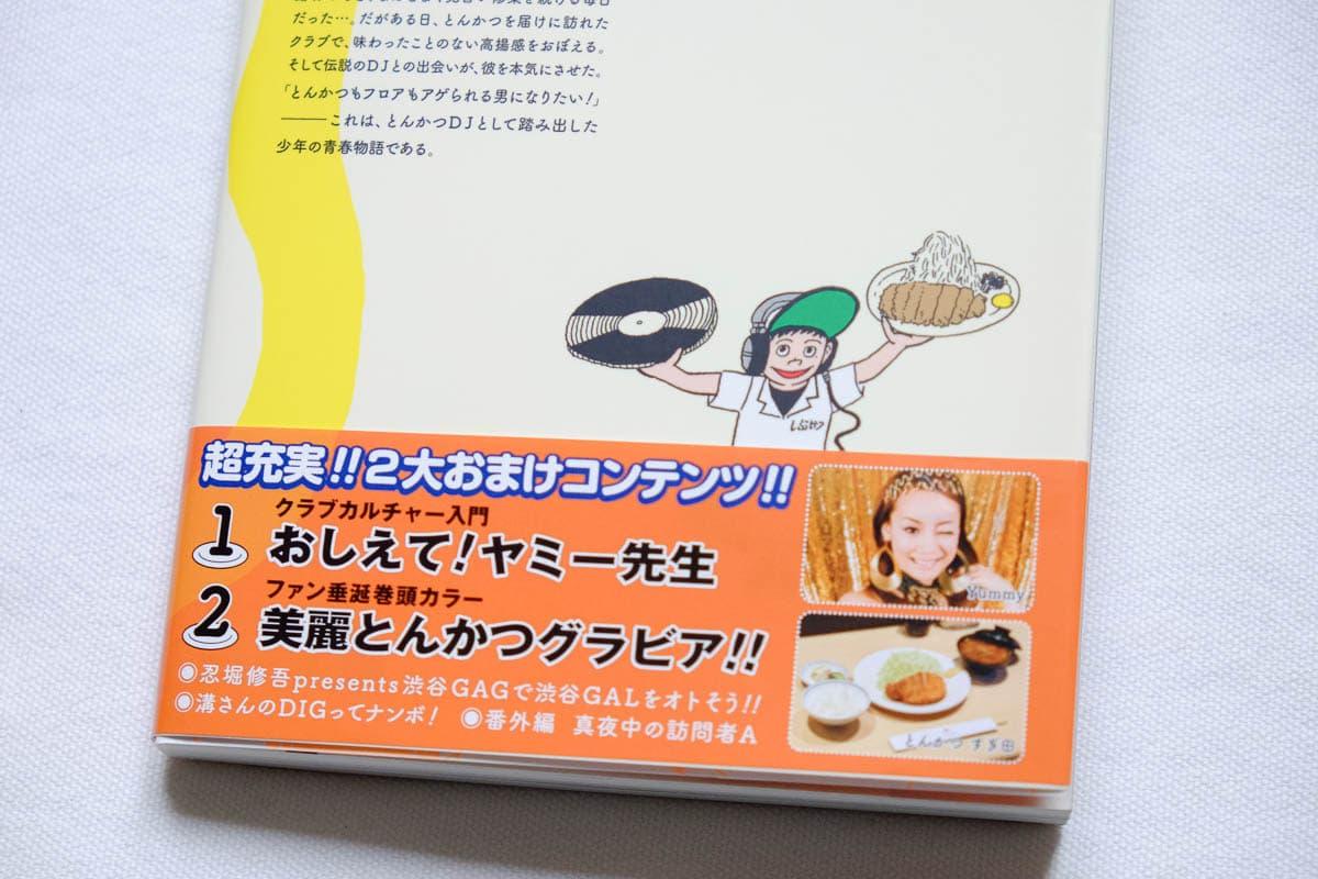 dj tonkatsu agetaro japanese manga