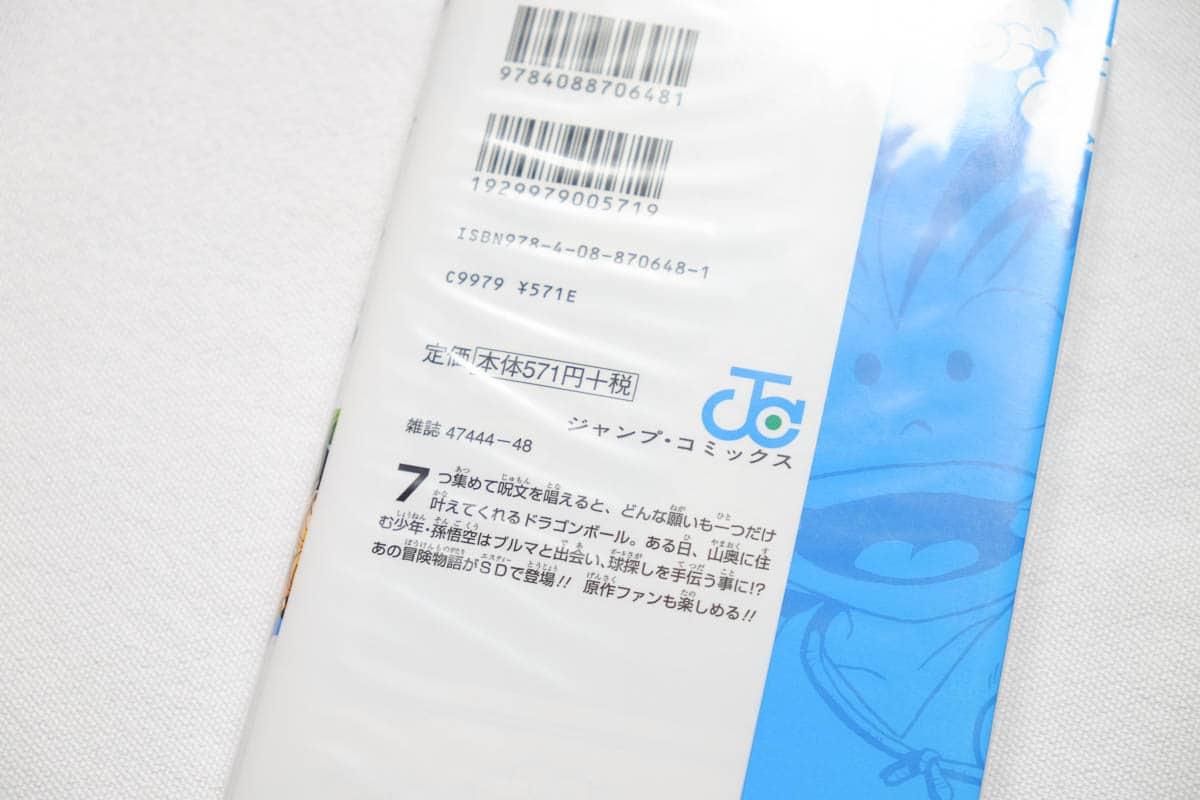 japanese beginner manga with furigana-25