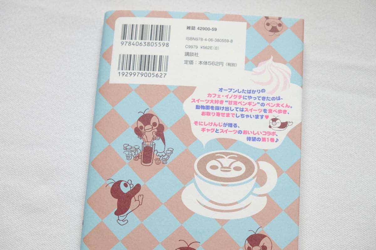 japanese beginner manga with furigana-8