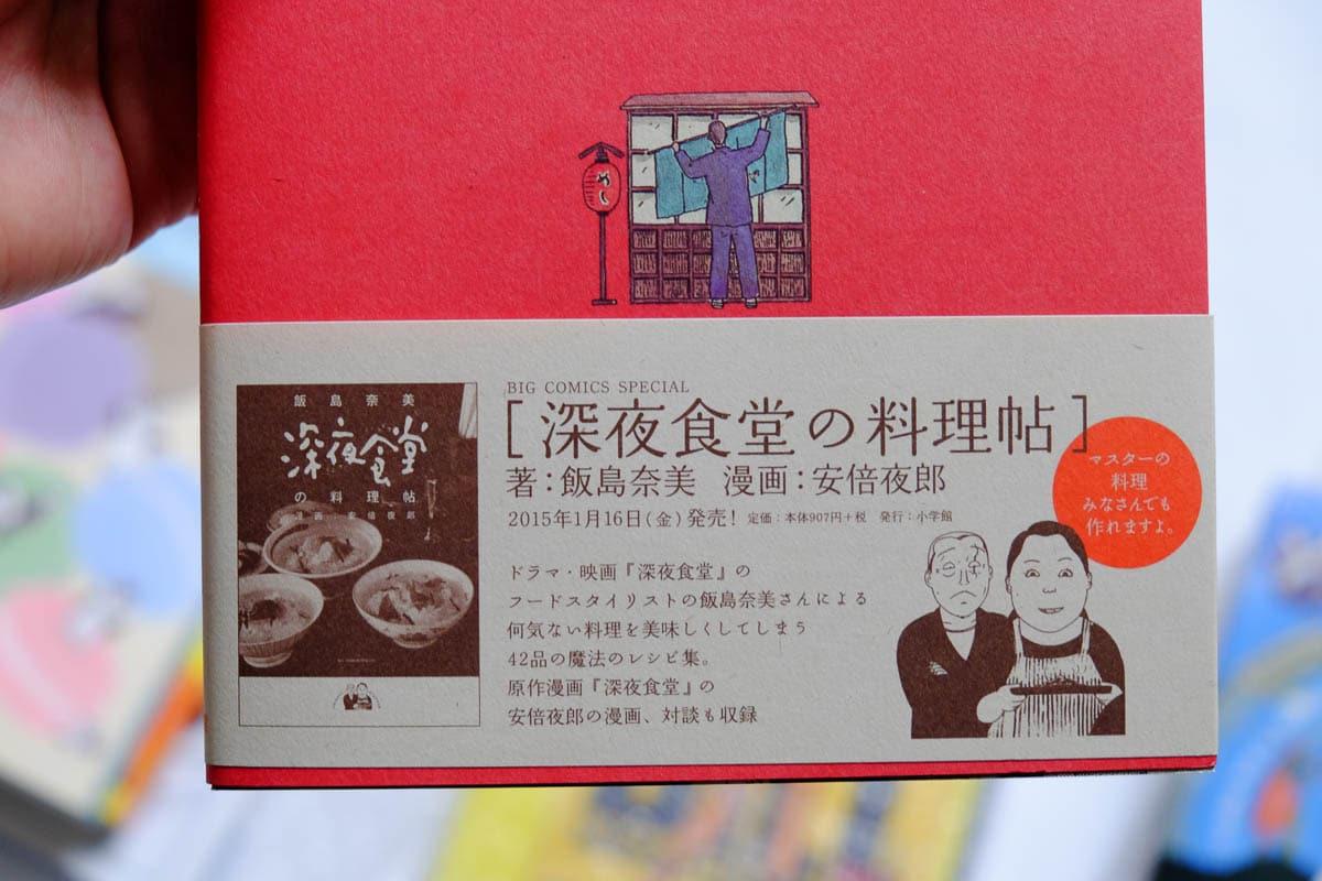 new japanese manga with furigana-12