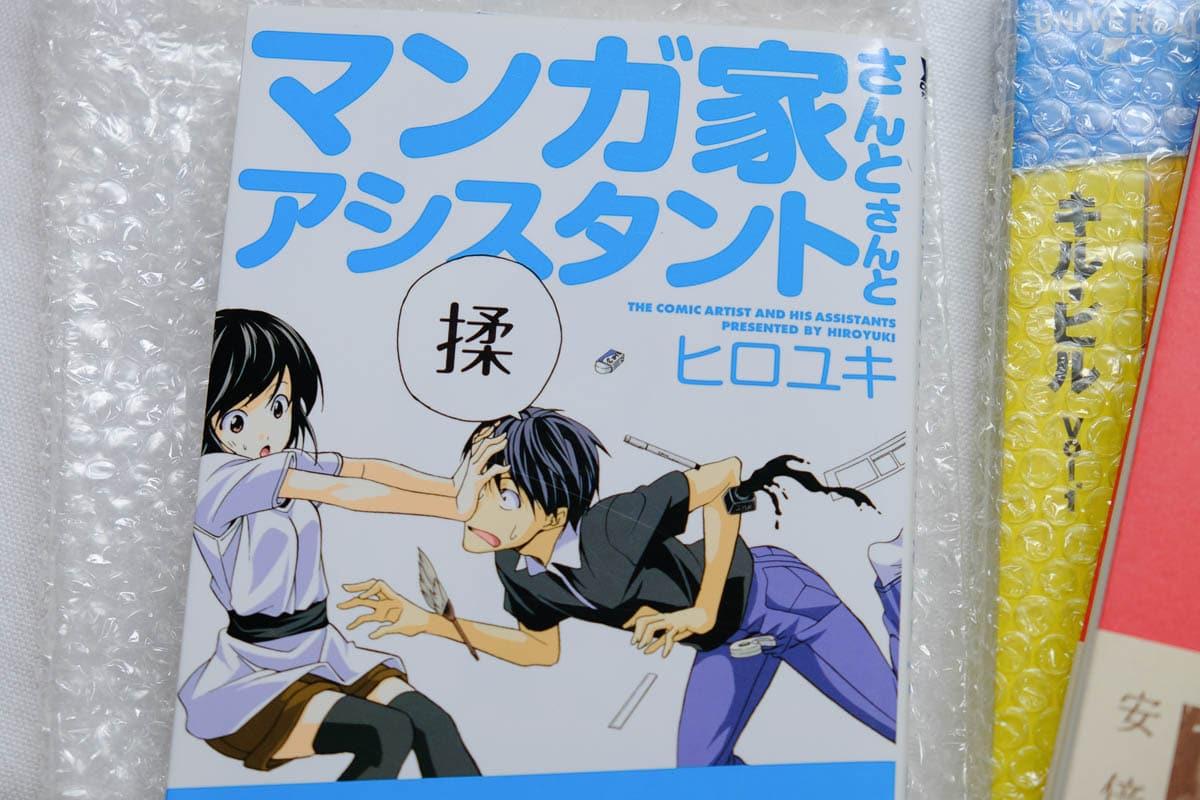 new japanese manga with furigana-8