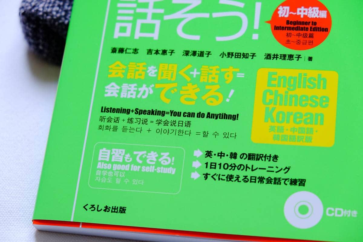 shadowing lets speak japanese-2