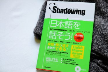 shadowing lets speak japanese