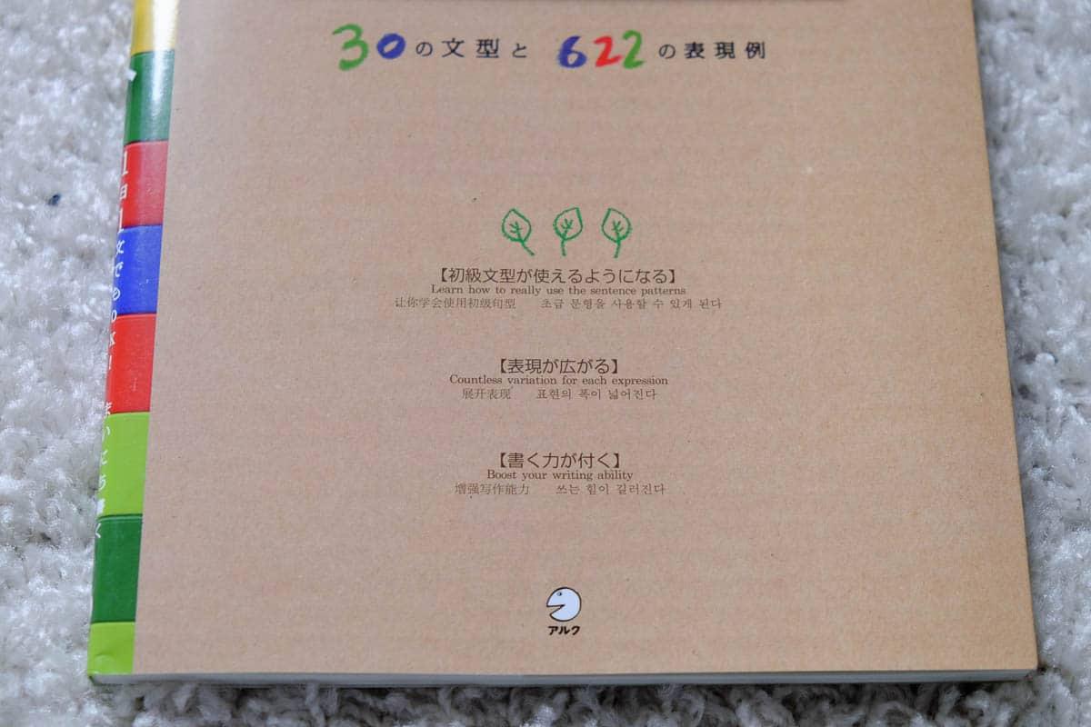 nihongo nikki noto write a diary in japanese-2