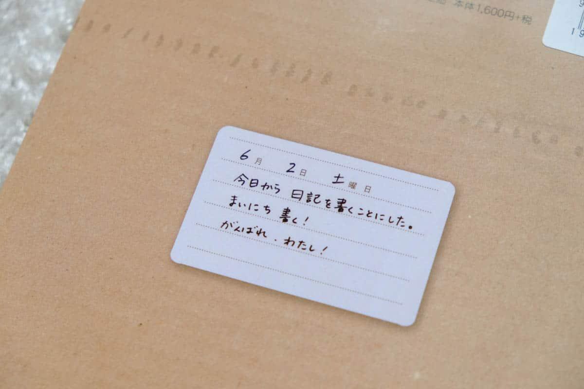 nihongo nikki noto write a diary in japanese-19