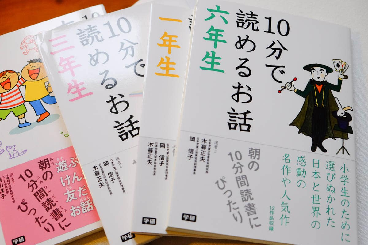 japanese stories you can read in 10 minutes-2