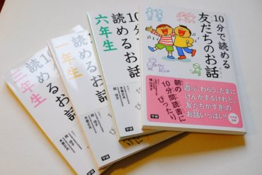 japanese stories you can read in 10 minutes